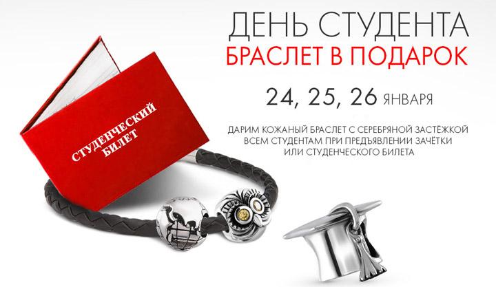 Адреса ювелирных магазинов SUNLIGHT в Москве и всей России