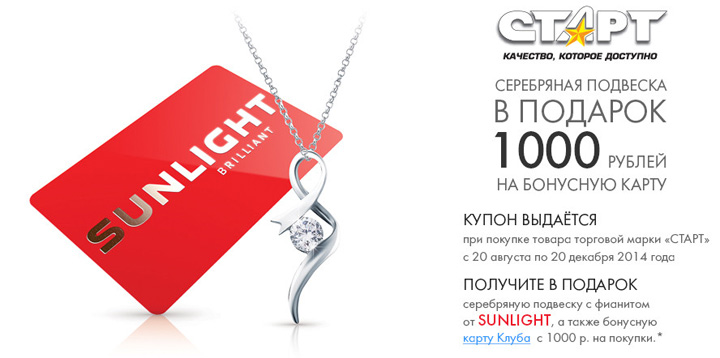 Sunlight промокод на подарок 269