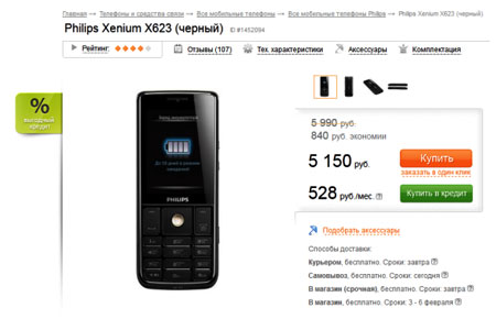 интернет магазин сотовые телефоны кредит