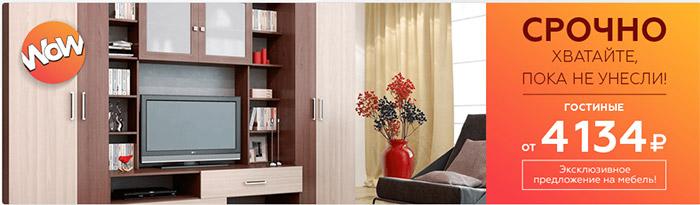 Скидки в интернет-магазине техпорт на стильную мебель mebel .