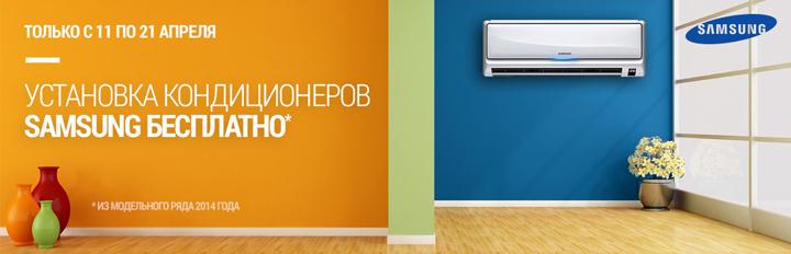 Установка кондиционера бесплатно акция краснодар ремонт холодильников на дому