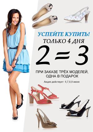 Read more. Терволина Женская обувь Отзывы Каталог 2012 - 2013