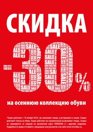 Маттино: распродажа осенней обуви - Minimum-Price ru