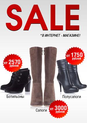 Распродажа в Терволине - скидки на большой ассортимент зимней обуви ... 232032ccf50