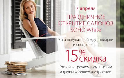 Акции магазинов в москве