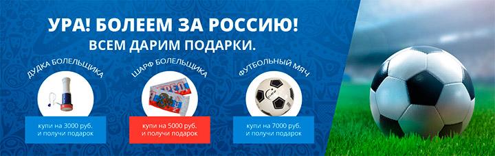 4889de33ab64a С 14 июня по 15 июля, в честь проведения Чемпионата мира по футболу FIFA  2018, интернет-магазин Top Shop приготовил футбольные подарки своим  покупателям.