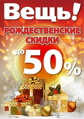 f7dd3455c910c Сеть магазинов одежды Вещь приглашает Вас на рождественскую распродажу : с  28 декабря по 10 января скидки в магазинах достигают 50%!