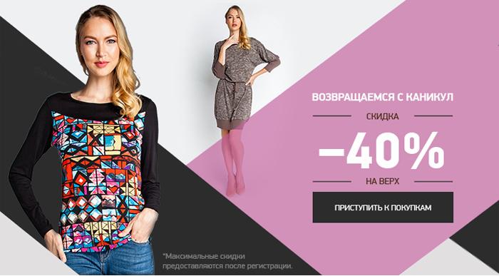 Интернет-магазин Vis-A-Vis устанавливает специальные скидки на ассортимент  джемперов, кардиганов, жакетов, платьев и блузок из ассортимента женской ... d86e071d153
