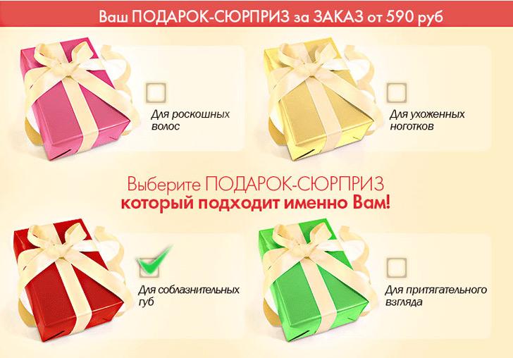 Подарок-сюрприз и украшения из.  Ив Роше (Yves Rocher), сеть магазинов в...