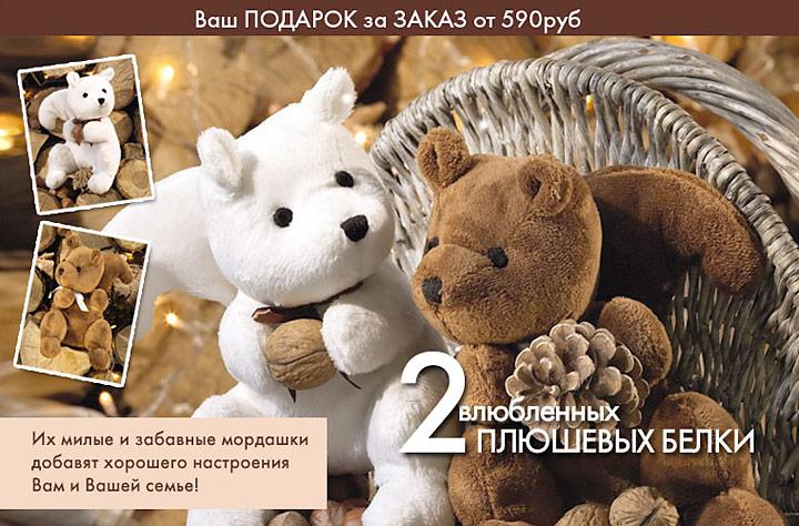 Yves Rocher - подарок при покупке от 590 рублей в Ив Роше.