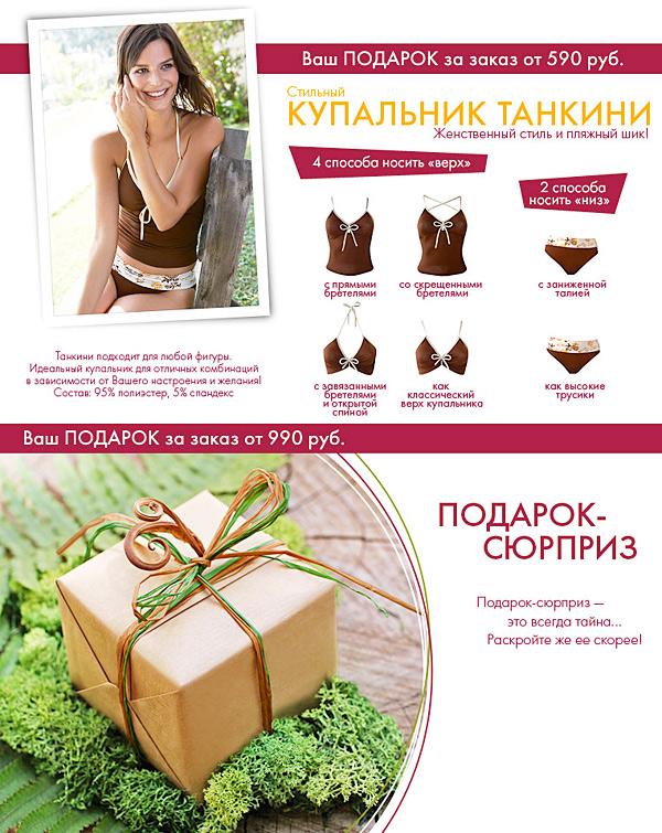 Ив роше украина каталог онлайн - Сумки.