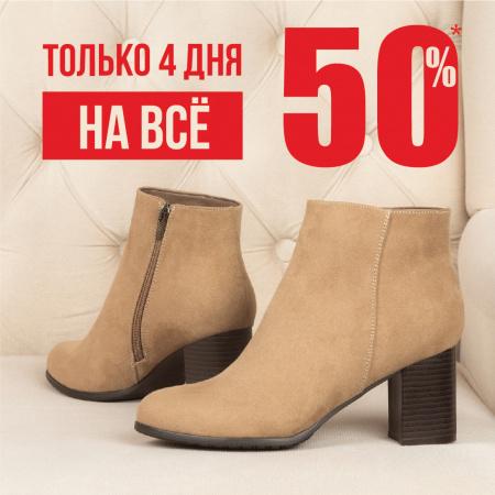Зенден распродажа обуви nlstar com официальный сайт каталог